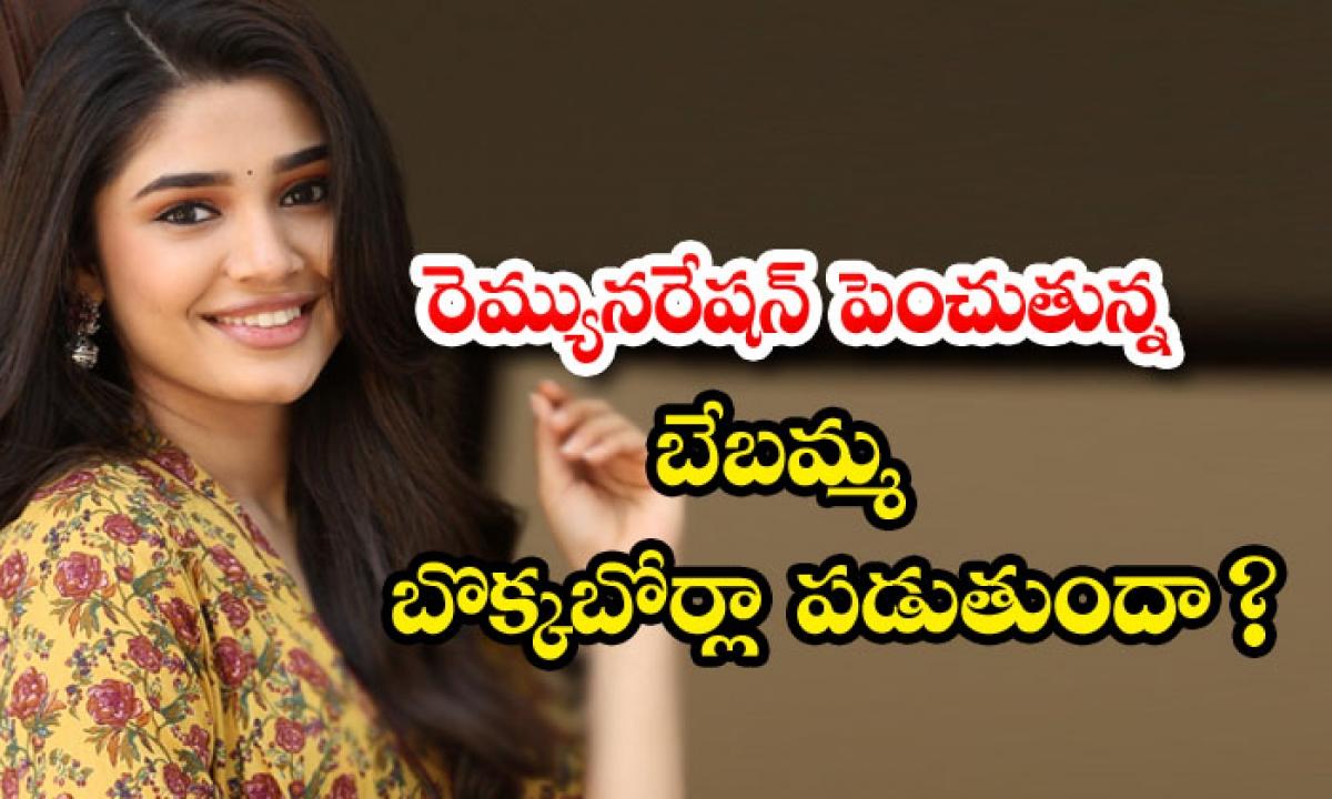 Kriti Shetty Remuneration Is A Hot Topic In Tollywood-రెమ్యునరేషన్ పెంచుతున్న బేబమ్మ బొక్కబోర్లా పడుతుందా-Latest News - Telugu-Telugu Tollywood Photo Image-TeluguStop.com