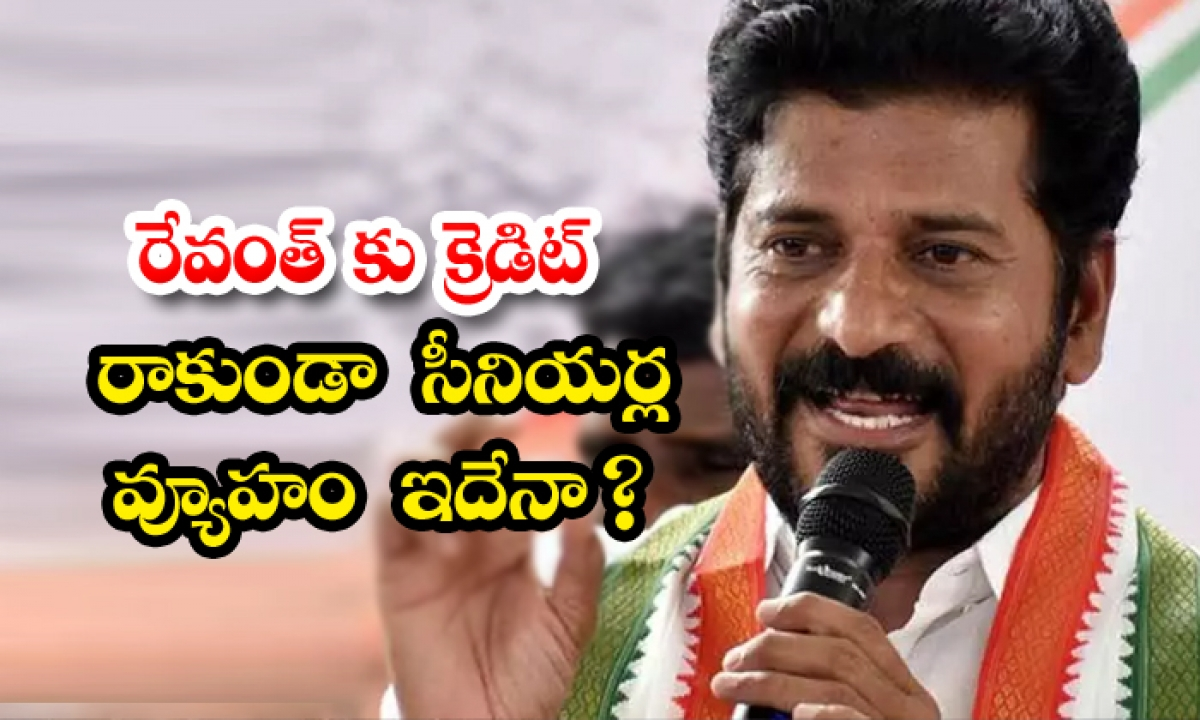 Attempts By Congress Seniors Not To Give Credit To Rewanth Reddy In Nagarjuna Sagar By Election-TeluguStop.com
