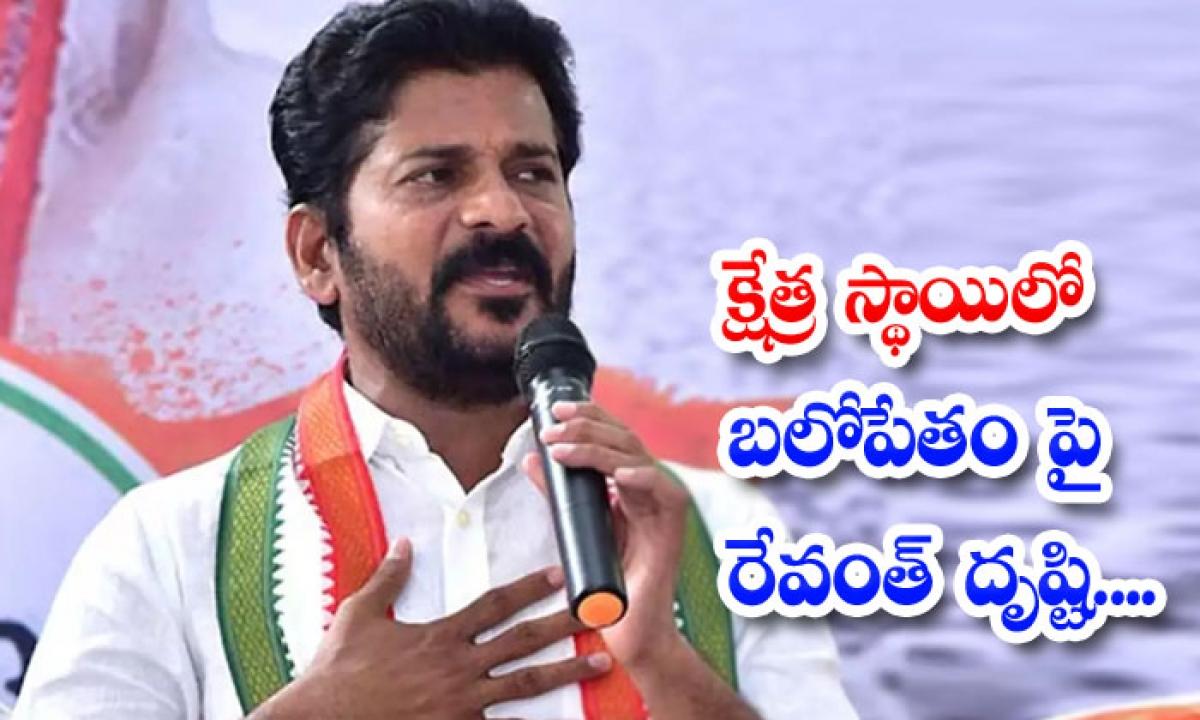 Rewanth Focuses On Strengthening Congress At Field Level-క్షేత్ర స్థాయిలో కాంగ్రెస్ బలోపేతంపై రేవంత్ దృష్టి…-Latest News - Telugu-Telugu Tollywood Photo Image-TeluguStop.com