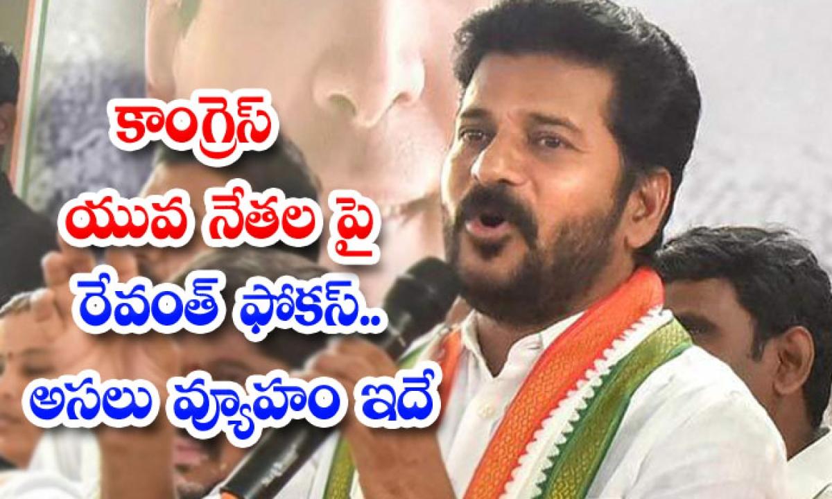 Rewanth Focus On Young Congress Leaders This Is The Real Strategy-కాంగ్రెస్ యువ నేతలపై రేవంత్ ఫోకస్…అసలు వ్యూహం ఇదే-Latest News - Telugu-Telugu Tollywood Photo Image-TeluguStop.com