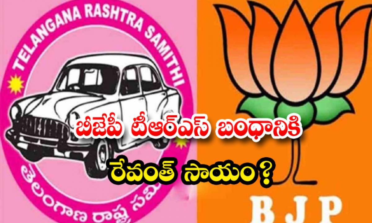 Rewanth Reddy Is Working To Increase The Alliance Between The Bjp And The Trs-బీజేపీ టీఆర్ఎస్ బంధానికి రేవంత్ సాయం -Political-Telugu Tollywood Photo Image-TeluguStop.com