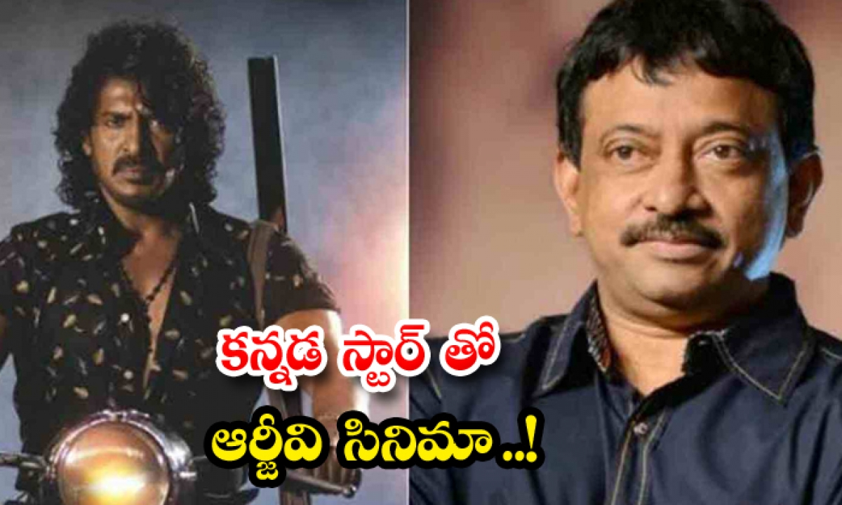 Upendra Movie With Ram Gopal Varma-కన్నడ స్టార్ తో ఆర్జీవి సినిమా..-Latest News - Telugu-Telugu Tollywood Photo Image-TeluguStop.com