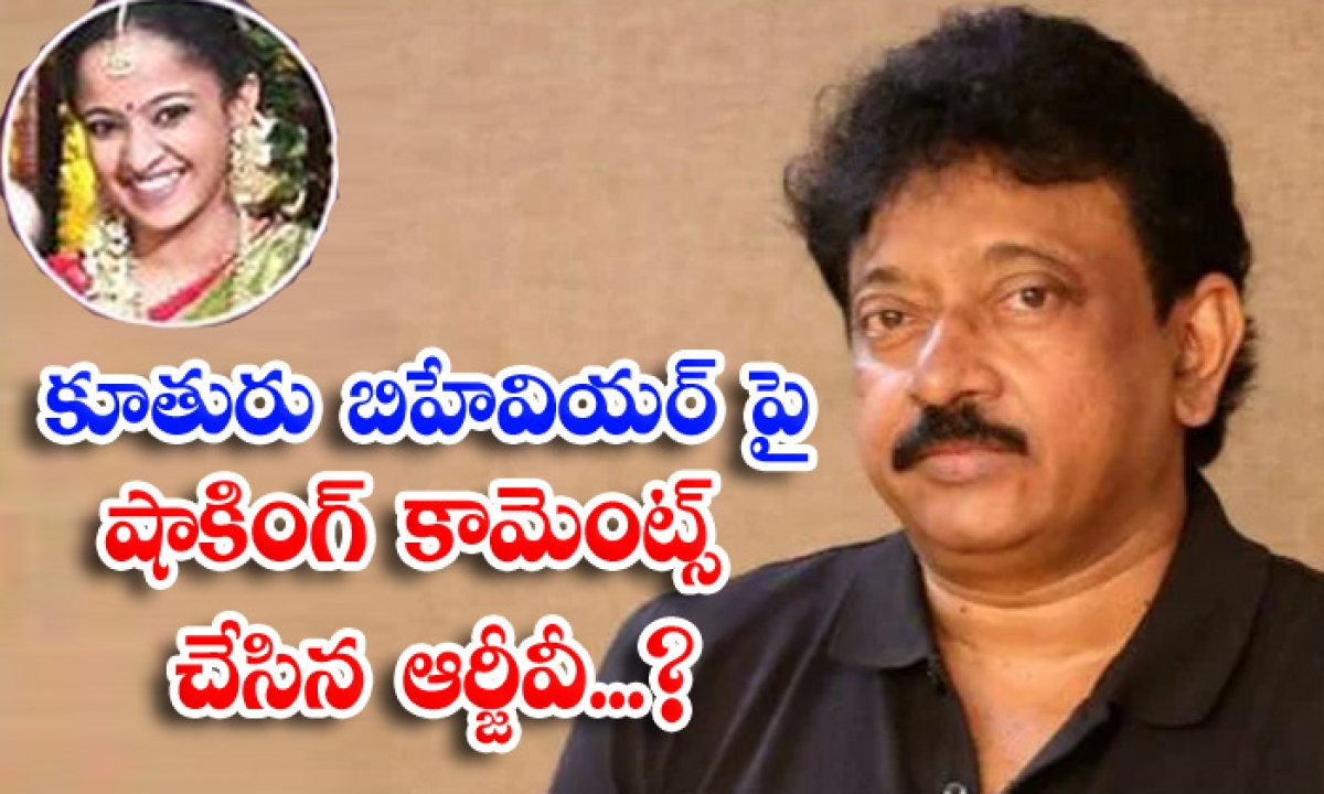 Ramgoapl Varma Shocking Comments On His Daughter-TeluguStop.com