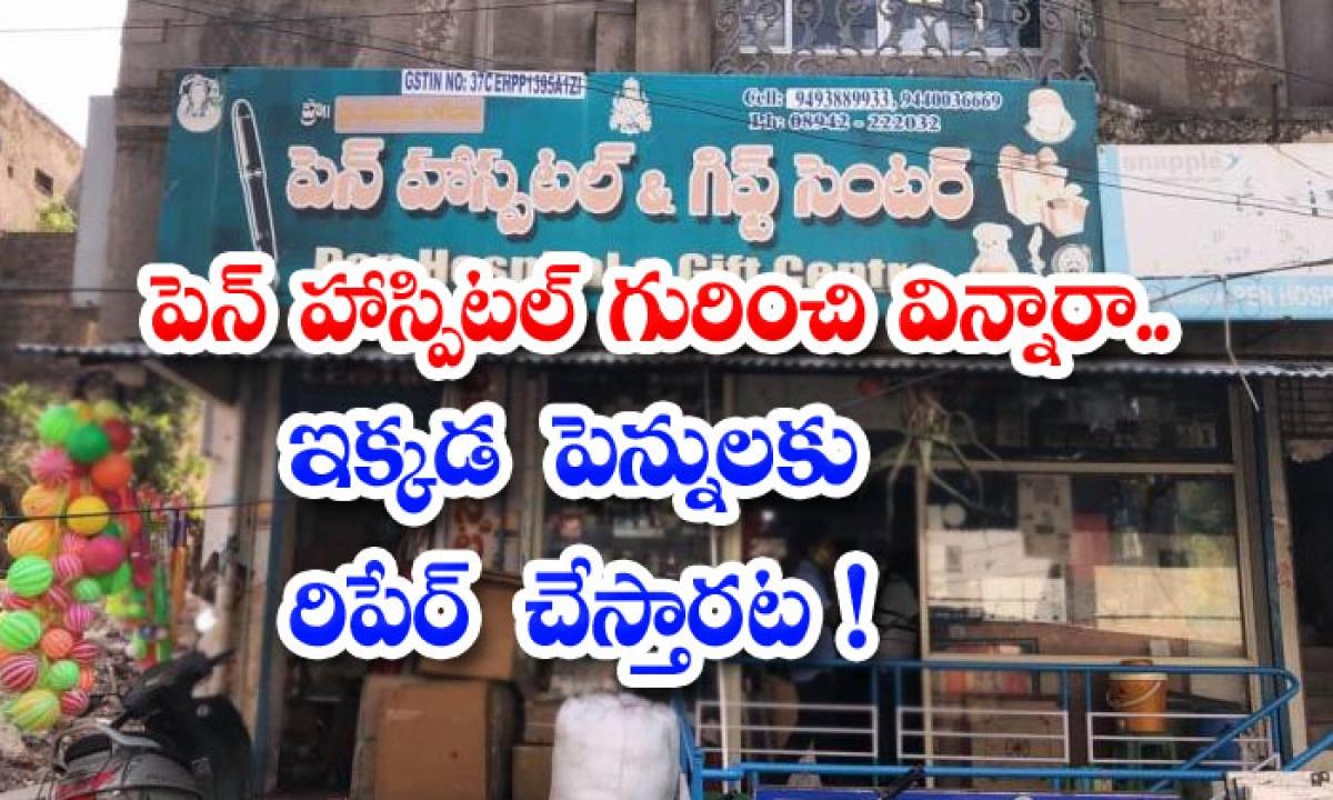 Famous Pen Hospital In Srikakulam-పెన్ హాస్పిటల్ గురించి విన్నారా.. ఇక్కడ పెన్నులకు రిపేర్ చేస్తారట-General-Telugu-Telugu Tollywood Photo Image-TeluguStop.com