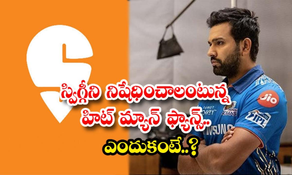 Rohit Sharma Fans Demanding To Boycott Swiggy-TeluguStop.com
