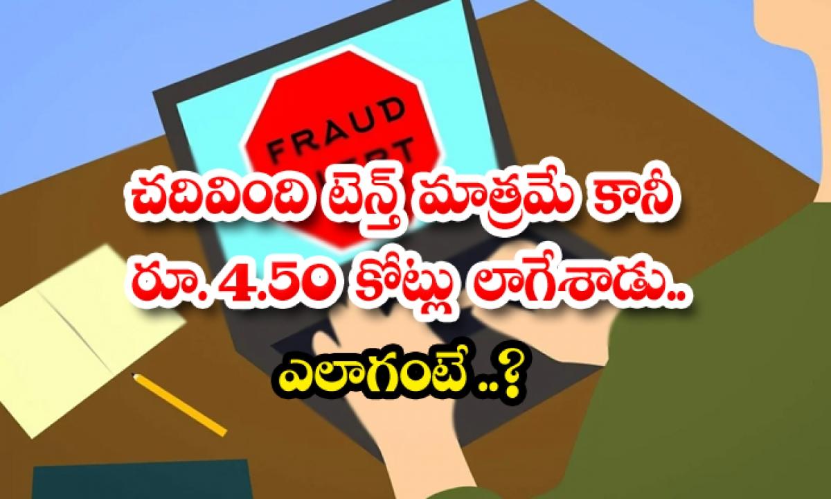 Rs 4 50 Crore White Collor Fruad In Hyderabad-TeluguStop.com