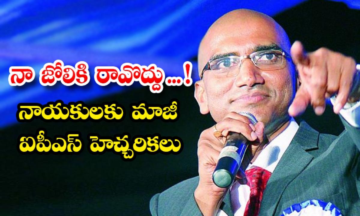 Rs Praveen Kumar Warning On Hujurabad Leaders-నా జోలికి రావొద్దు … నాయకులకు మాజీ ఐపీఎస్ హెచ్చరికలు-Political-Telugu Tollywood Photo Image-TeluguStop.com