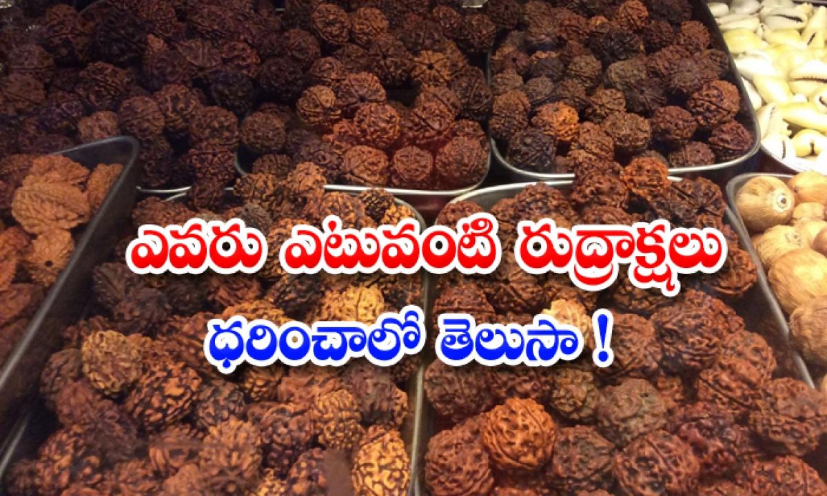 Which Rudraksha You Should Wear According To Your Zodiac Sign-ఎవరు ఎటువంటి రుద్రాక్షలు ధరించాలో తెలుసా-Latest News - Telugu-Telugu Tollywood Photo Image-TeluguStop.com