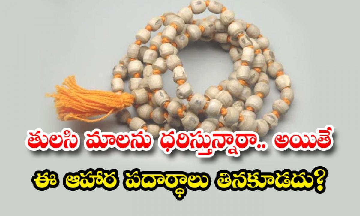 Rules Of Wearing Tulsi Mala And Its Importance-తులసి మాలను ధరిస్తున్నారా.. అయితే ఈ ఆహార పదార్థాలు తినకూడదు-Latest News - Telugu-Telugu Tollywood Photo Image-TeluguStop.com