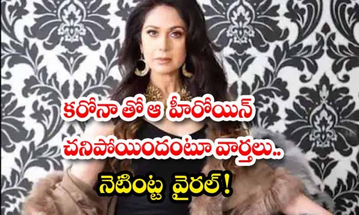 Rumors On Meenaksh Seshadri-TeluguStop.com