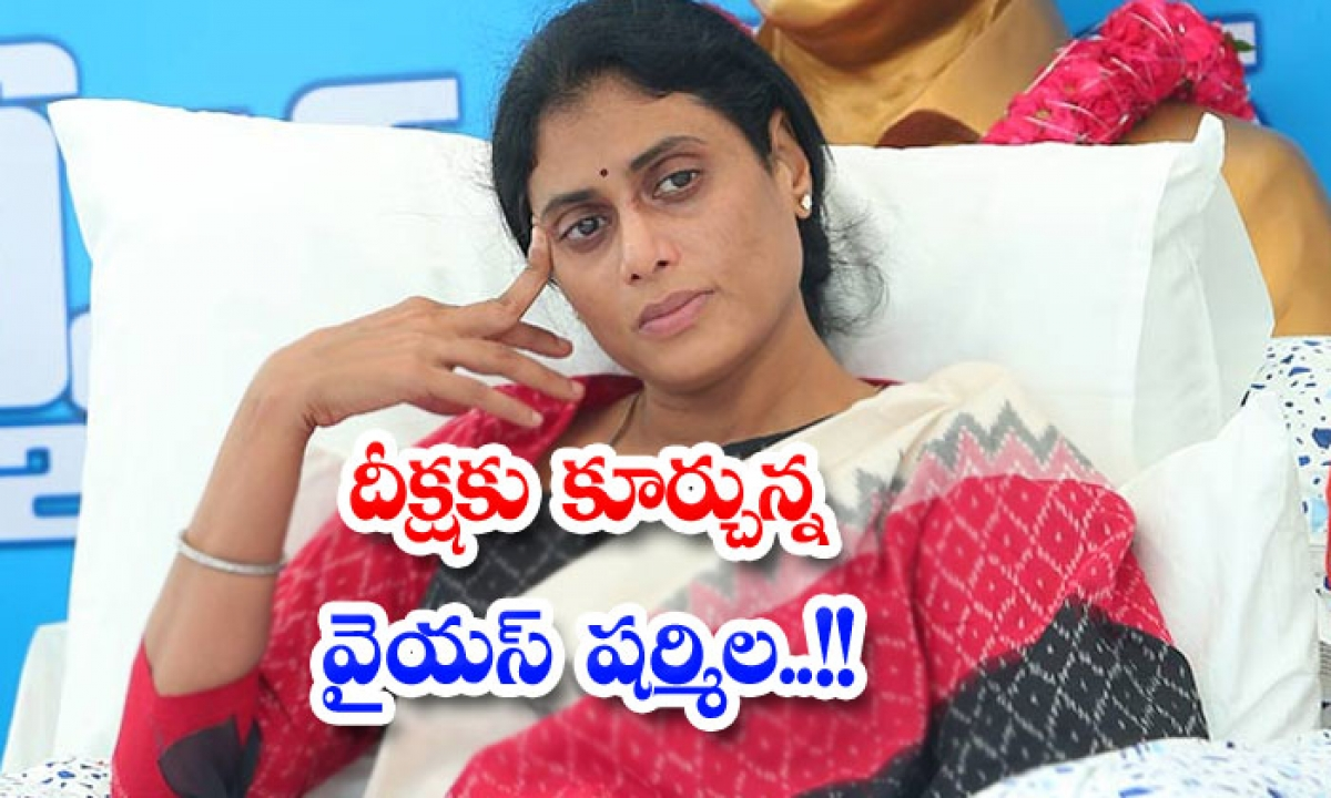 Ys Sharmila Sitting For Initiation-దీక్షకు కూర్చున్న వైయస్ షర్మిల..-Political-Telugu Tollywood Photo Image-TeluguStop.com