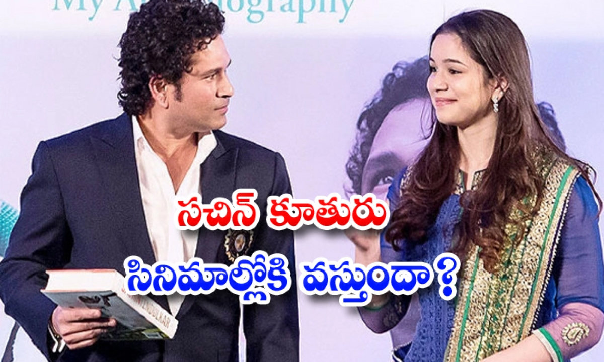 Will Sachins Daughter Come Into Movies-సచిన్ కూతురు సినిమాల్లోకి వస్తుందా-Latest News - Telugu-Telugu Tollywood Photo Image-TeluguStop.com