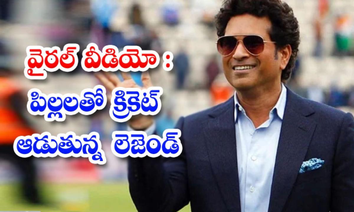 Viral Video Legend Playing Cricket With Children-వైరల్ వీడియో.. పిల్లలతో క్రికెట్ ఆడుతున్న లెజెండ్-General-Telugu-Telugu Tollywood Photo Image-TeluguStop.com