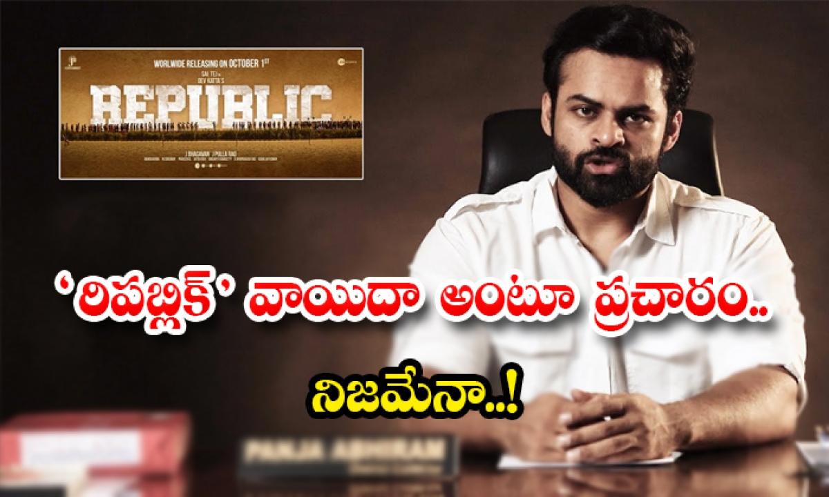 Sai Dharam Tej Republic Movie Postponed Details And Update-రిపబ్లిక్' వాయిదా అంటూ ప్రచారం.. నిజమేనా..-Latest News - Telugu-Telugu Tollywood Photo Image-TeluguStop.com