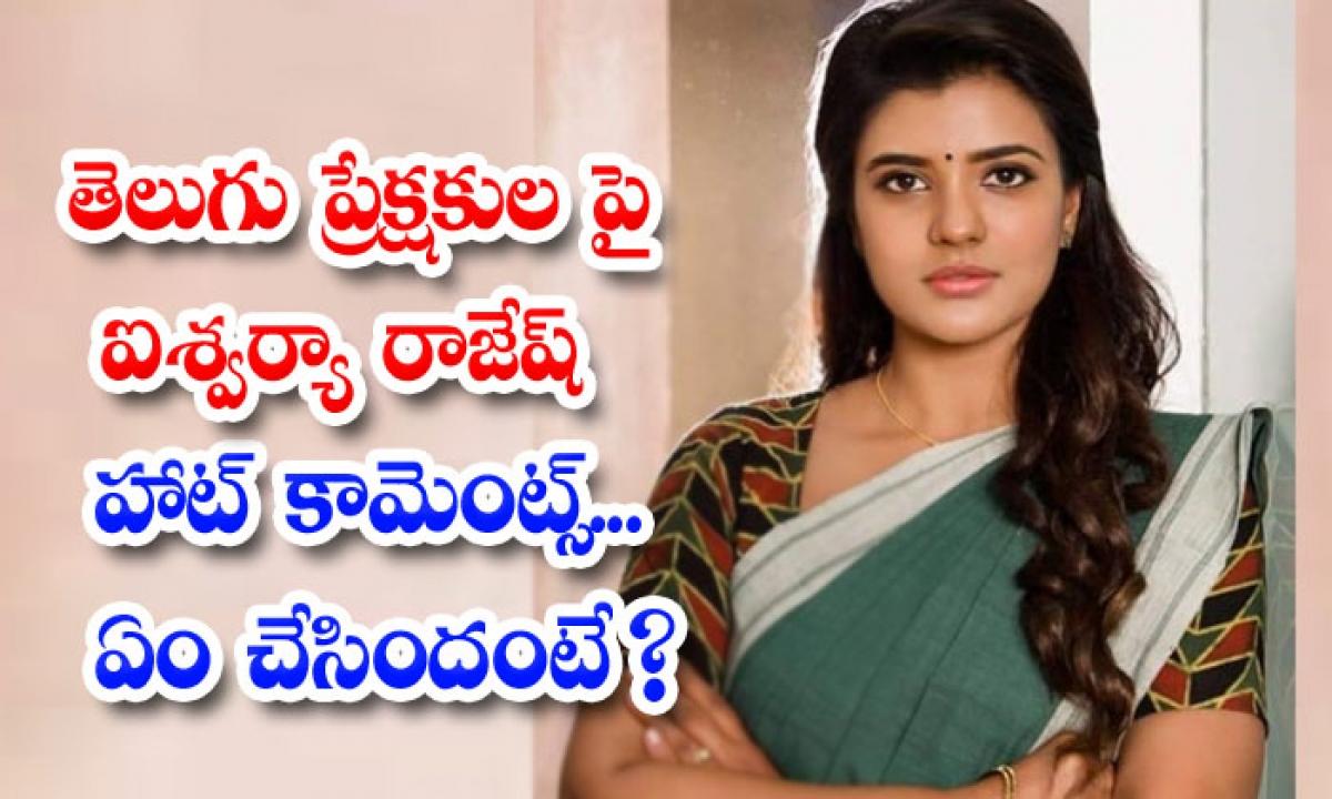 Aishwarya Rajesh About Sai Dharam Tej In Republic Pre Release Event-తెలుగు ప్రేక్షకులపై ఐశ్వర్యా రాజేష్ హాట్ కామెంట్స్.. ఏం చేసిందంటే-Latest News - Telugu-Telugu Tollywood Photo Image-TeluguStop.com