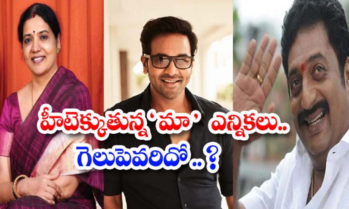 Sai Kumar To Contest For Maa President-హీటెక్కుతున్న మా' ఎన్నికలు.. గెలుపెవరిదో.. -Latest News - Telugu-Telugu Tollywood Photo Image-TeluguStop.com