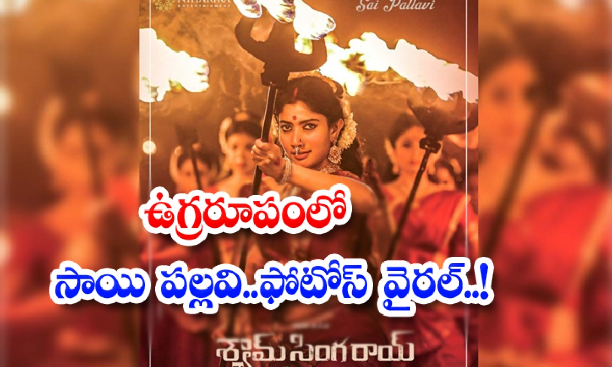 Sai Pallavi In Rage Photos Viral-ఉగ్రరూపంలో సాయి పల్లవి.. ఫొటోస్ వైరల్..-General-Telugu-Telugu Tollywood Photo Image-TeluguStop.com