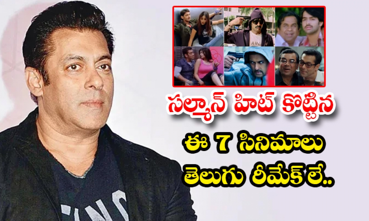 Salman Khan Movie Remake From Telugu-సల్మాన్ హిట్ కొట్టిన ఈ 7 సినిమాలు తెలుగు రీమేక్ లే..-Movie-Telugu Tollywood Photo Image-TeluguStop.com
