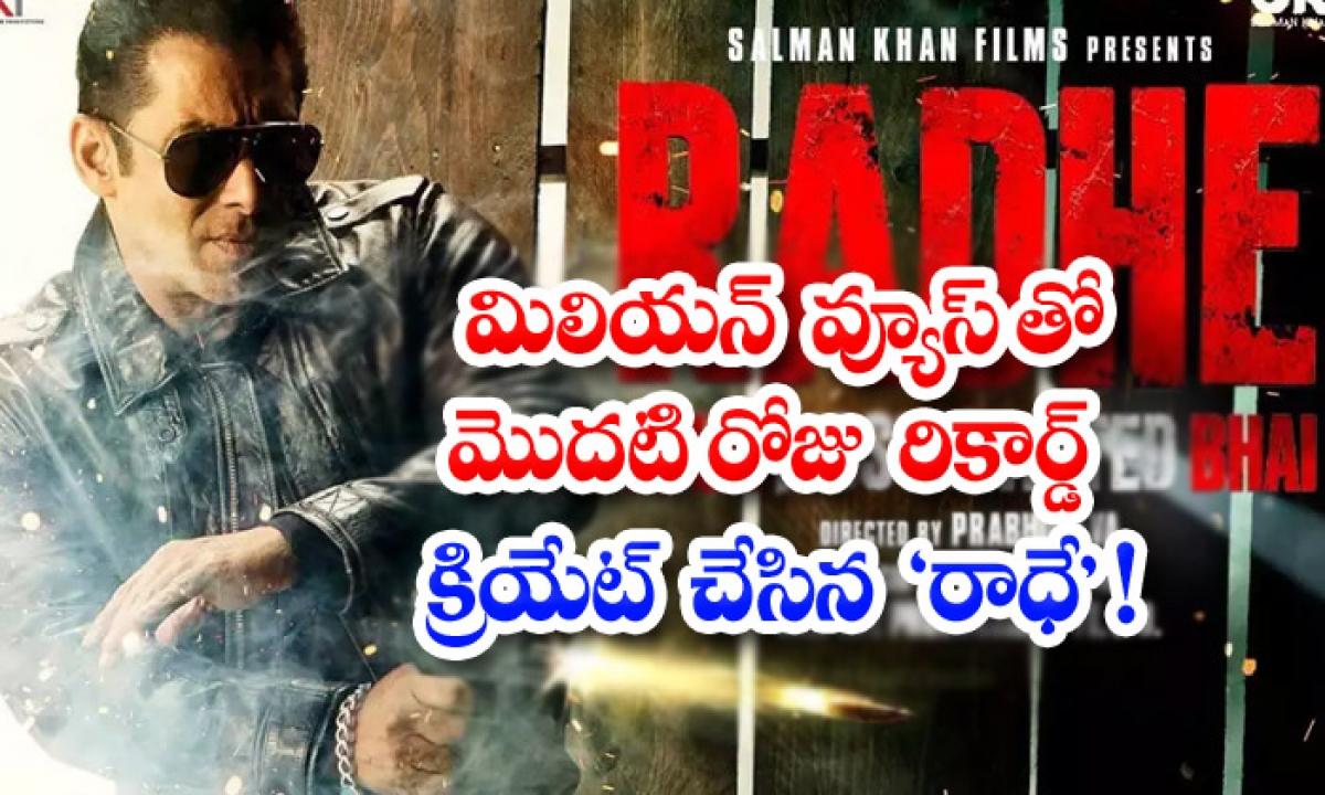 Salman Khan Radhe Movie Record Created-మిలియన్ వ్యూస్ తో మొదటిరోజు రికార్డ్ క్రియేట్ చేసిన రాధే' -Latest News - Telugu-Telugu Tollywood Photo Image-TeluguStop.com