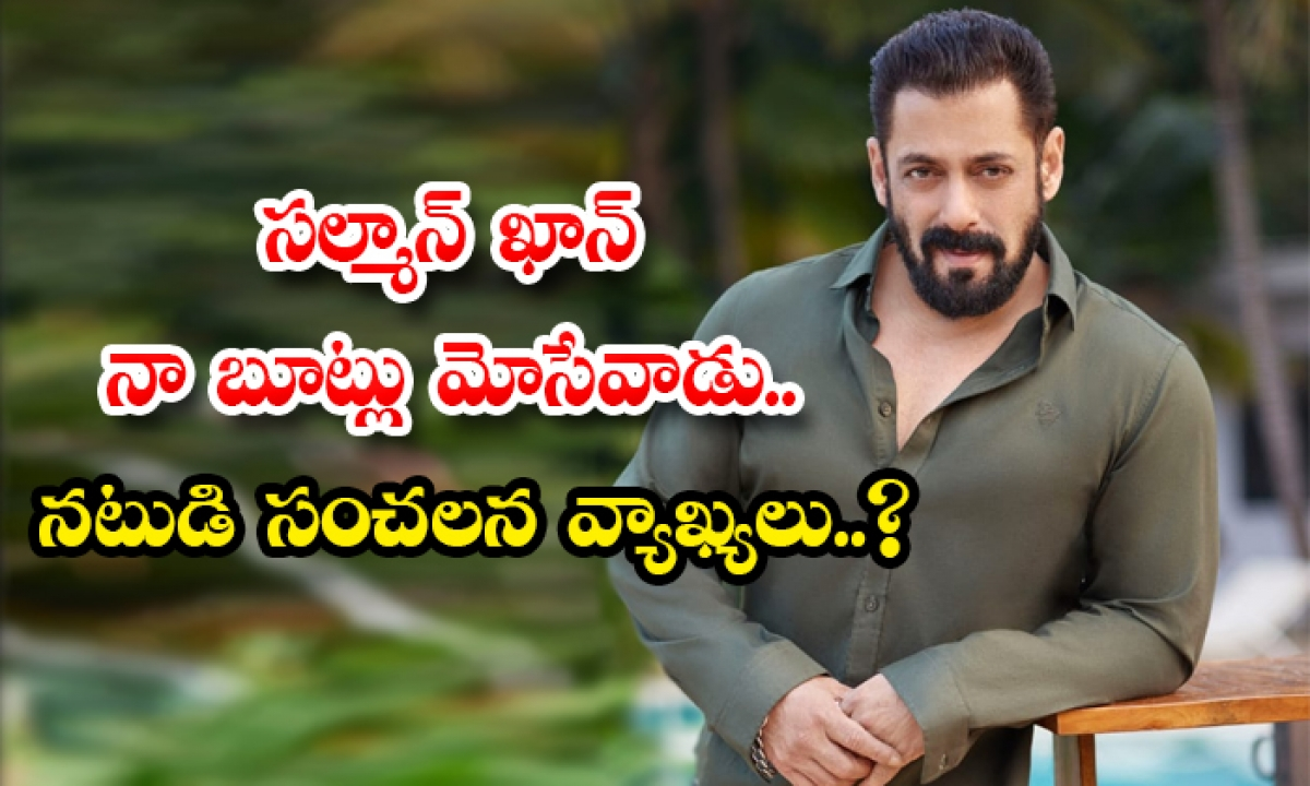 Salman Khan Used To Handle My Clothes And Boots Says Jackie Shroff-సల్మాన్ ఖాన్ నా బూట్లు మోసేవాడు.. నటుడి సంచలన వ్యాఖ్యలు..-Latest News - Telugu-Telugu Tollywood Photo Image-TeluguStop.com