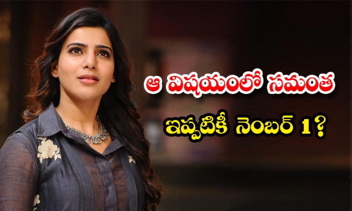 Samantha Akkineni Beaten Kajal Aggarwal Ormax Media Top Ten Lists Top Telugu Heroines-ఆ విషయంలో సమంత ఇప్పటికీ నెంబర్ 1-Latest News - Telugu-Telugu Tollywood Photo Image-TeluguStop.com