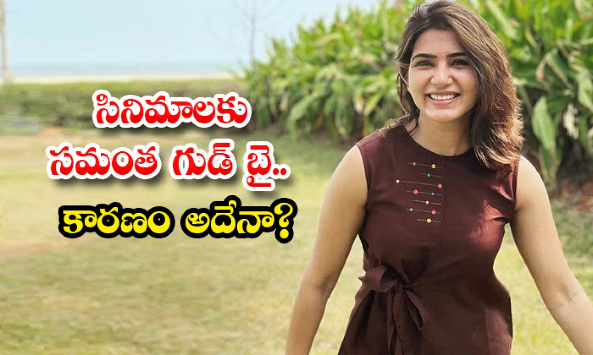 Is Samantha Getting Away From Movies-TeluguStop.com