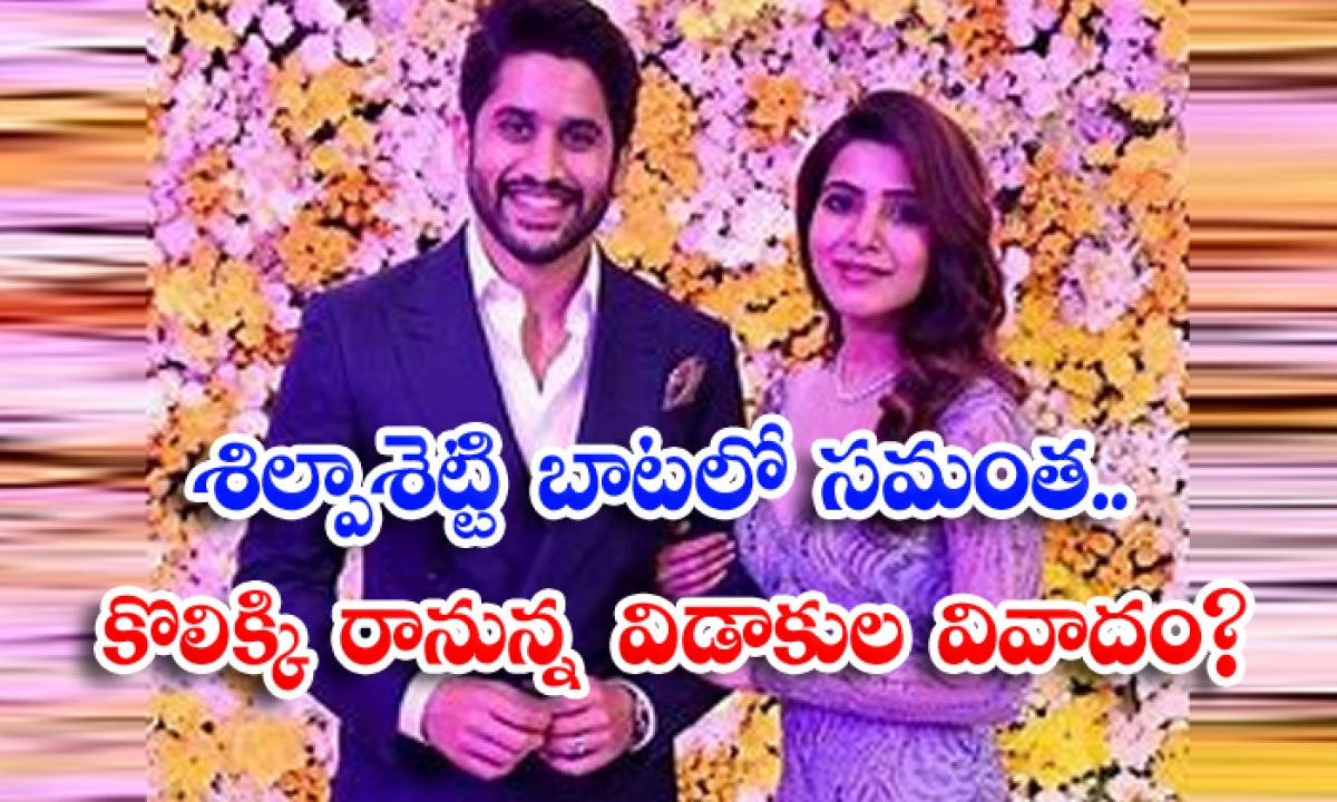 Samantha Moving To Court Amid Divorce Rumors-శిల్పా శెట్టి బాటలో సమంత.. కొలిక్కి రానున్న విడాకుల వివాదం-Latest News - Telugu-Telugu Tollywood Photo Image-TeluguStop.com