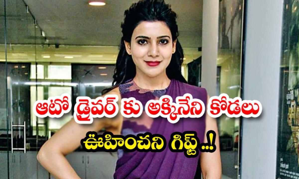 Heroine Samantha Surprising Gift Auto Driver Kavitha-TeluguStop.com