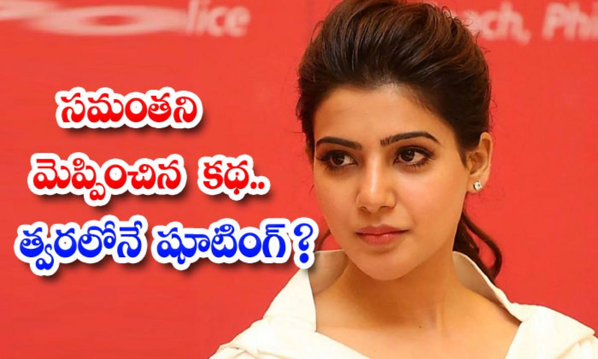 Samantha To Kickstart A New Movie-సమంతని మెప్పించిన కథ.. త్వరలోనే షూటింగ్-Latest News - Telugu-Telugu Tollywood Photo Image-TeluguStop.com