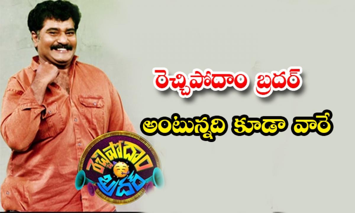 Same Comedians In Rajeev Kanakala Rechipodam Brother-రెచ్చిపోదాం బ్రదర్ అంటున్నది కూడా వారే-Latest News - Telugu-Telugu Tollywood Photo Image-TeluguStop.com