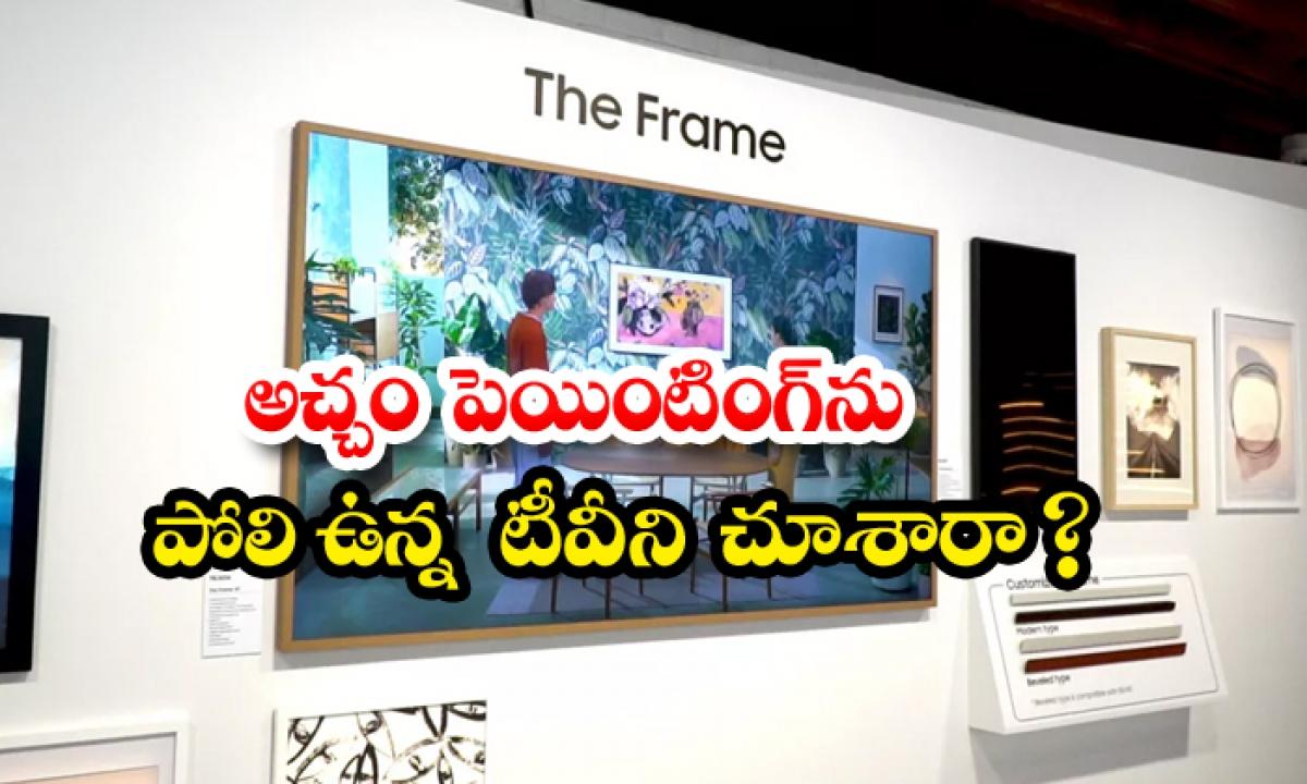 Samsung Released New Frame Like Tv-TeluguStop.com