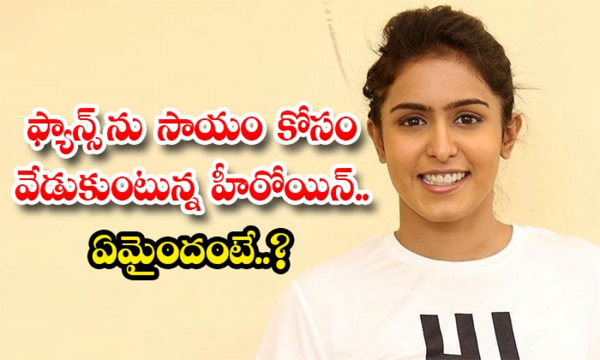 Samyukta Hegde Request Save Her Parents To Fans-TeluguStop.com