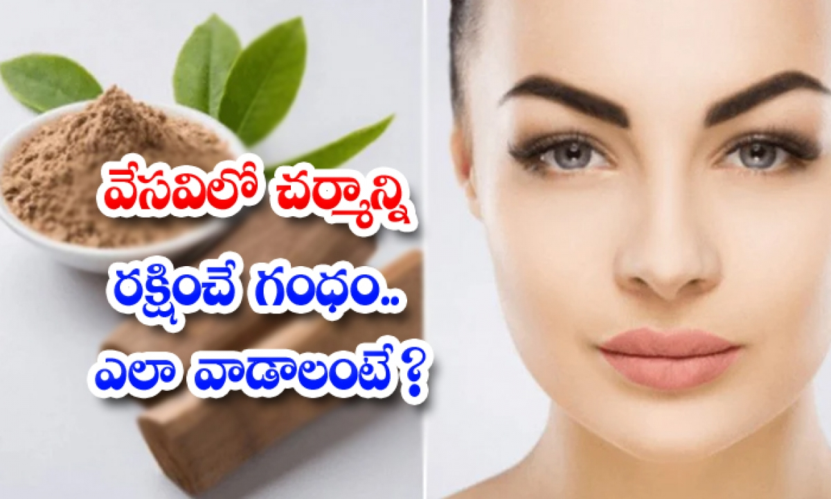 Sandalwood To Protect Skin In Summer How To Use-TeluguStop.com