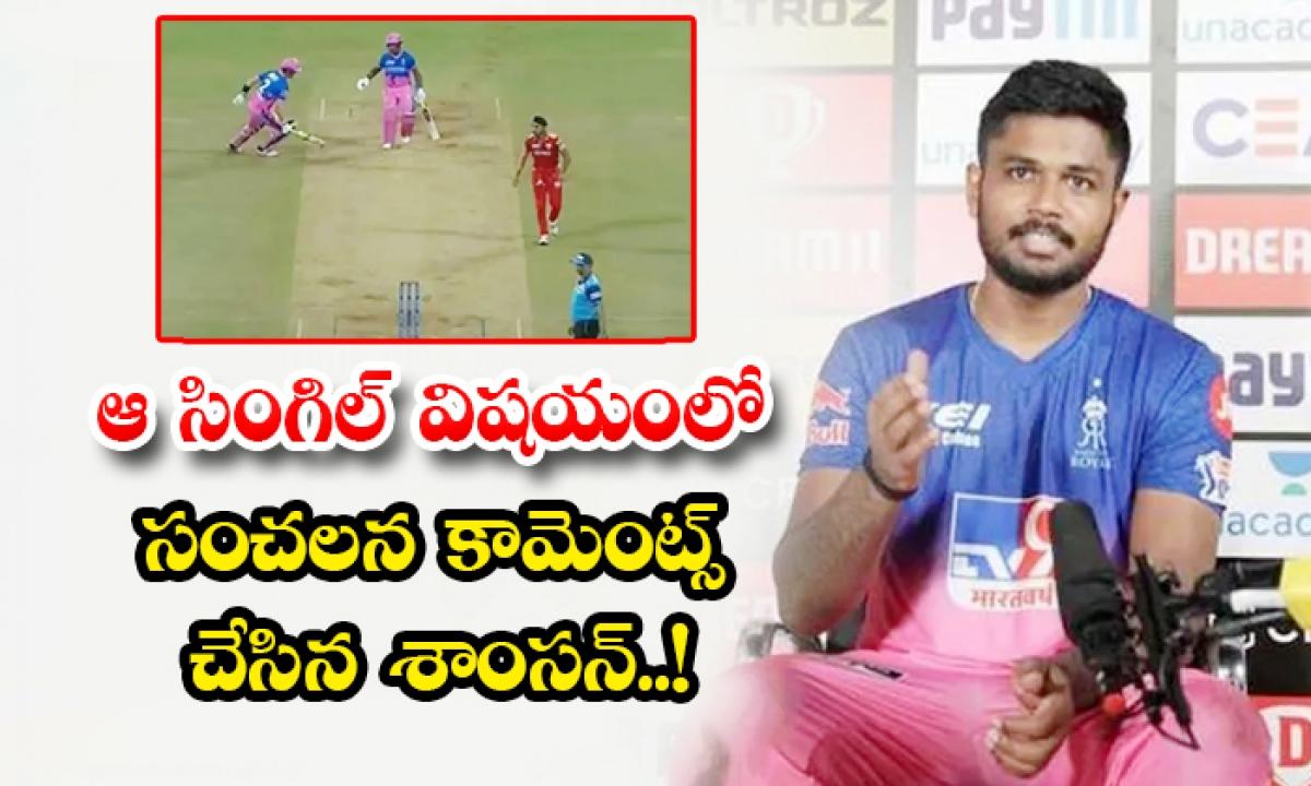 Sanju Samson Comments On Last Run Rejected Vs Delhi Capitals Match-TeluguStop.com