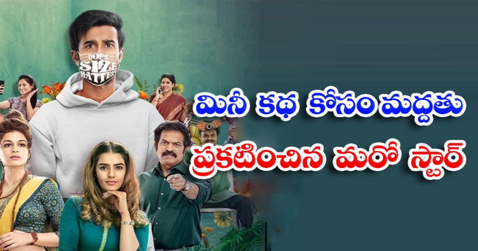 Santhosh Sobhan Movie Ek Mini Katha Sarvanand Comments-మినీ కథ కోసం మద్దతు ప్రకటించిన మరో స్టార్-Latest News - Telugu-Telugu Tollywood Photo Image-TeluguStop.com