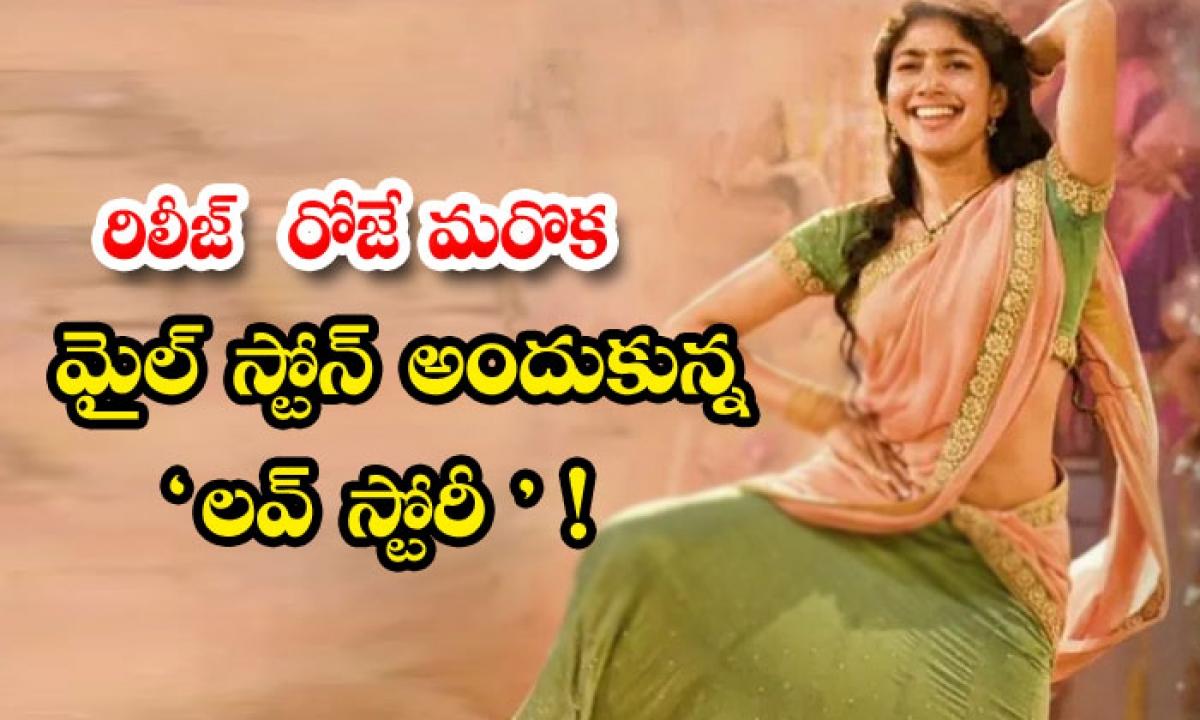 Saranga Dariya Song Cross 325 Million Mark-రిలీజ్ రోజే మరొక మైల్ స్టోన్ అందుకున్న లవ్ స్టోరీ'-Latest News - Telugu-Telugu Tollywood Photo Image-TeluguStop.com