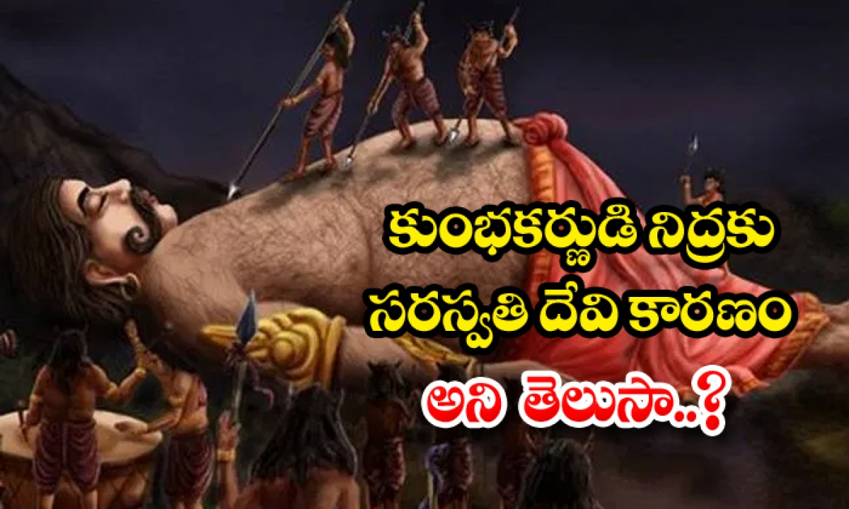 Did You Know That Saraswati Devi Is The Reason For Kumbhakarnas Sleep-కుంభకర్ణుడి నిద్రకు సరస్వతి దేవి కారణం అని తెలుసా-Latest News - Telugu-Telugu Tollywood Photo Image-TeluguStop.com