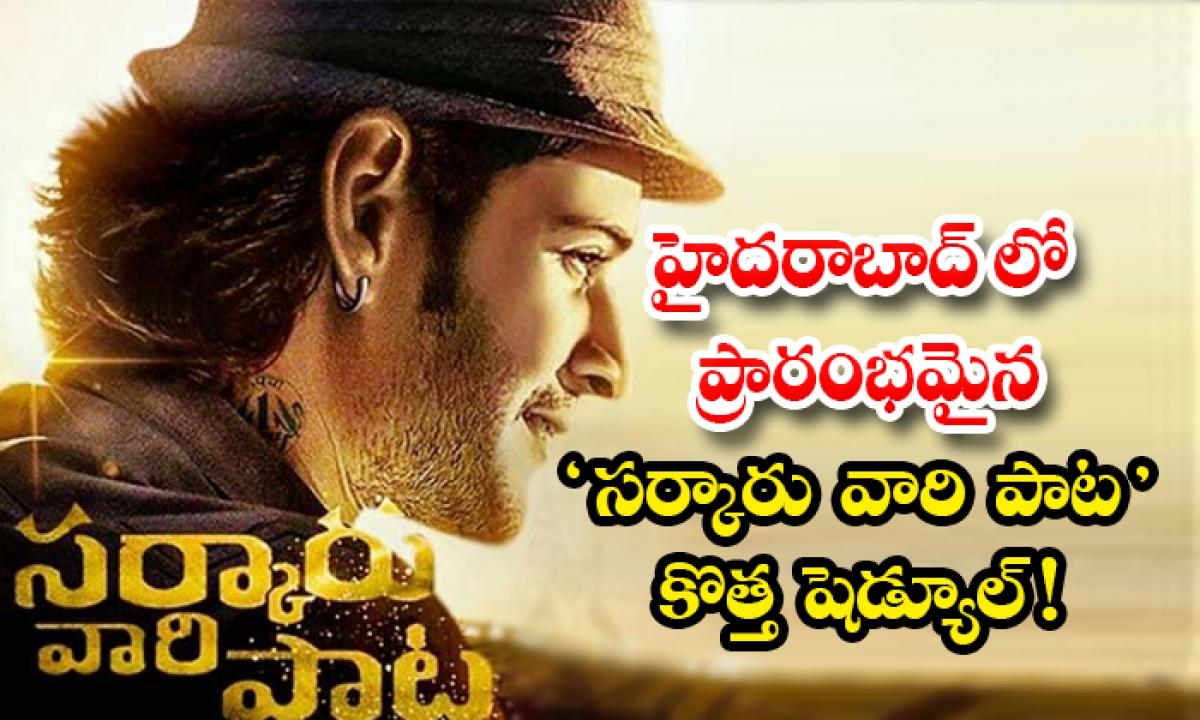 Sarkaru Vaari Paata Second Schedule Start In Hyderabad-TeluguStop.com
