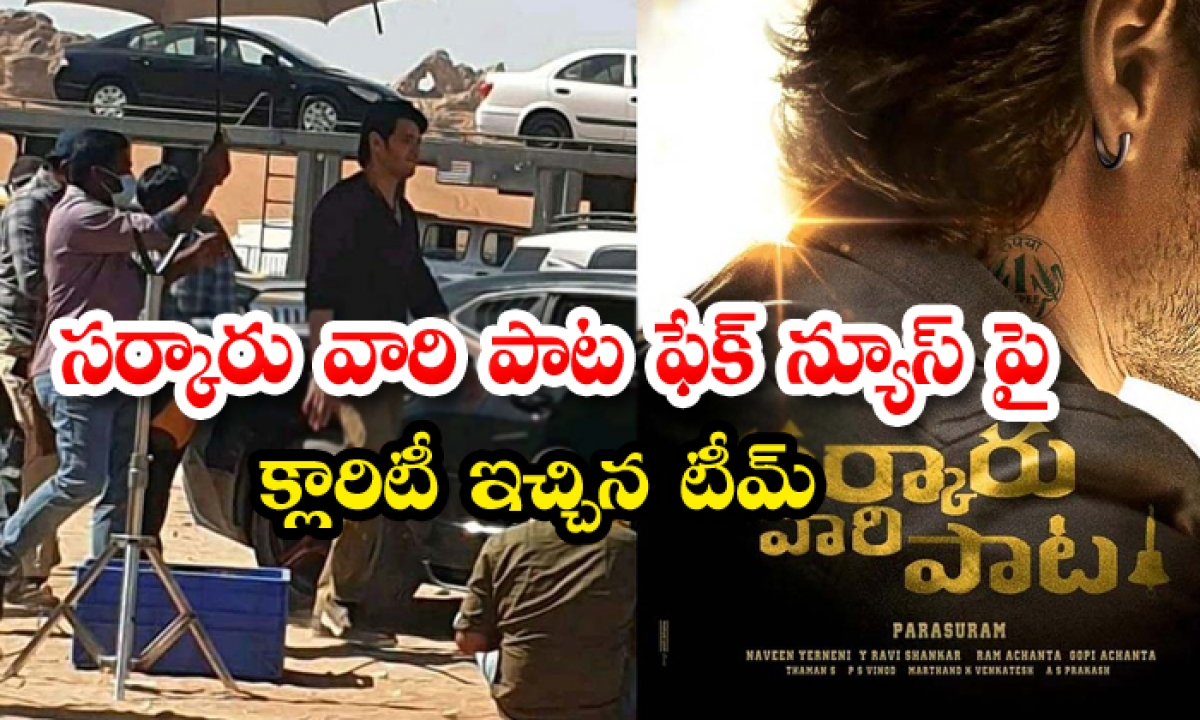 Mahesh Babu Sarkaru Vaari Pata Movie Shooting Update 2-TeluguStop.com