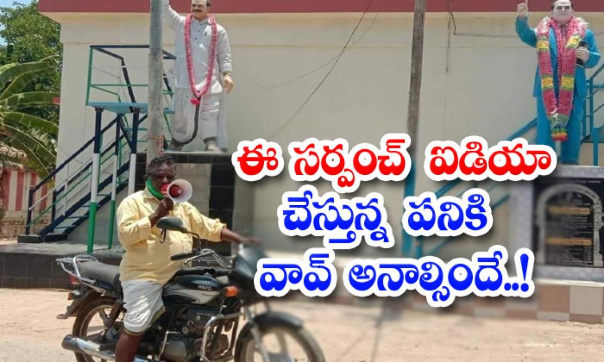 Viral Wow Analsinde For The Work That This Sarpanch Idea Is Doing-వైరల్: ఈ సర్పంచ్ ఐడియా చేస్తున్న పనికి వావ్ అనాల్సిందే…-General-Telugu-Telugu Tollywood Photo Image-TeluguStop.com