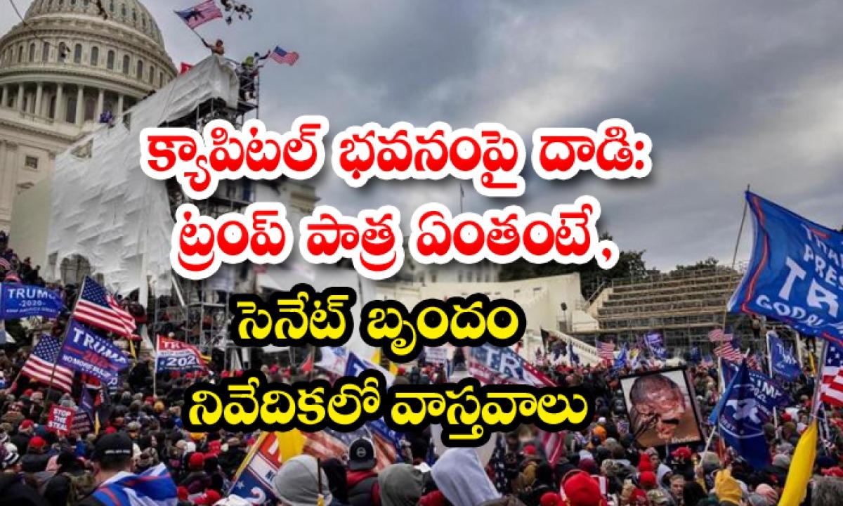 Senate Report Omits Trumps Role In Us Capitol Riots Reveals New Details On Security Failure-TeluguStop.com