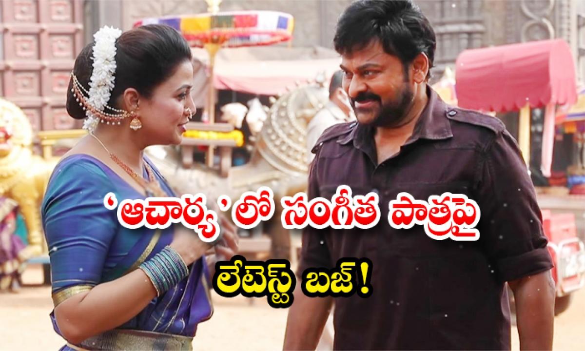 Sangeetha Role In Chiranjeevi Acharya Movie-ఆచార్య'లో సంగీత పాత్రపై లేటెస్ట్ బజ్ -Latest News - Telugu-Telugu Tollywood Photo Image-TeluguStop.com