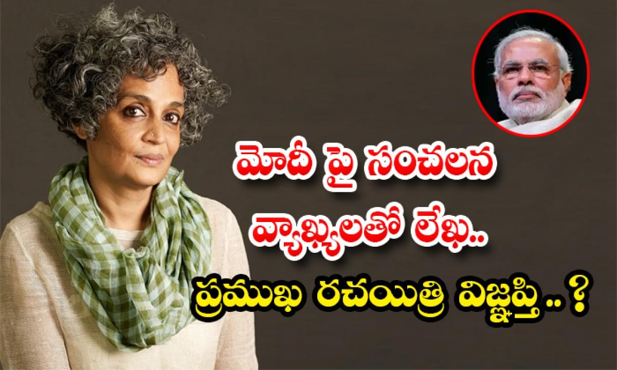 Senior Journalist Arundhati Roy Letter For Modi Resignation As Prime Minister-TeluguStop.com
