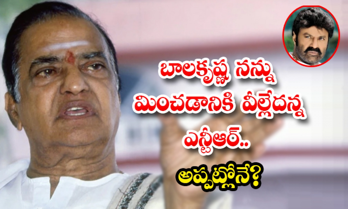 Balakrishna Could Not Reach Me Ntr On That Time-బాలకృష్ణ నన్ను మించడానికి వీల్లేదన్న ఎన్టీఆర్.. అప్పట్లోనే-Latest News - Telugu-Telugu Tollywood Photo Image-TeluguStop.com