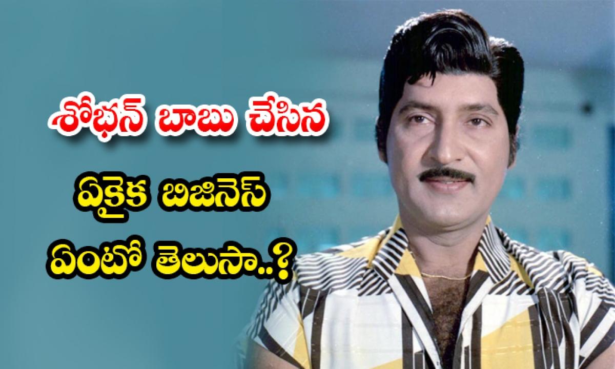 Senior Star Hero Shoban Babu Movie Business Details-TeluguStop.com