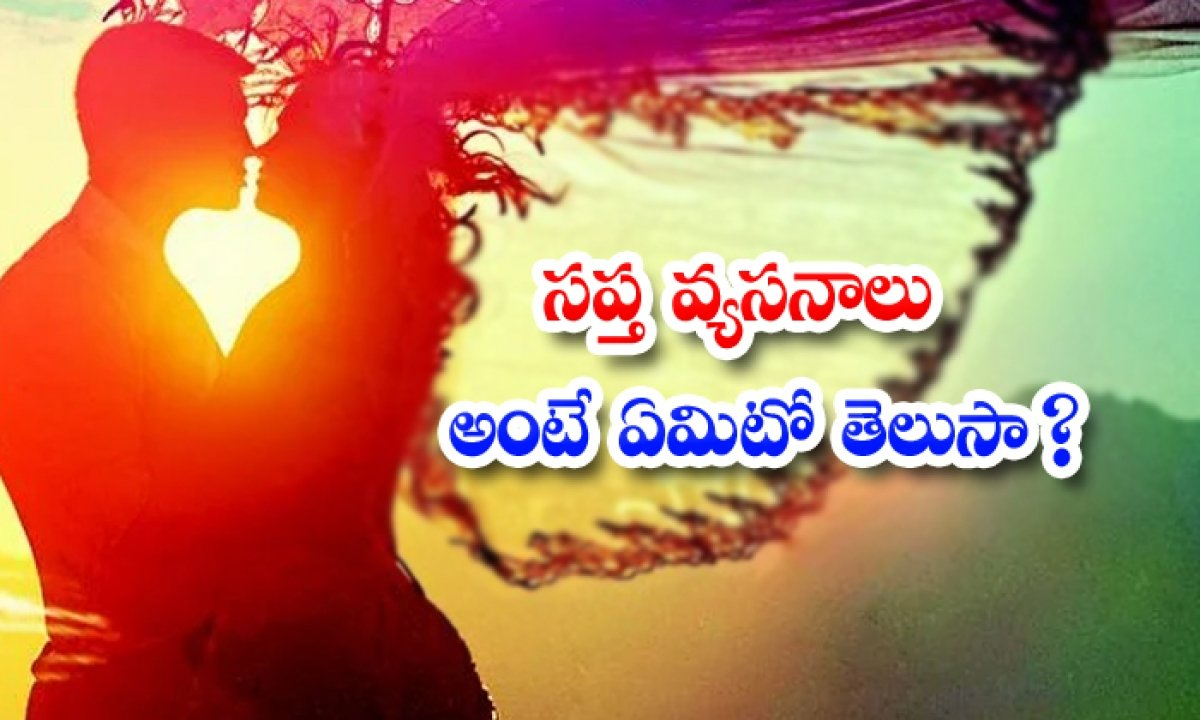 What Is Seven Addictions-సప్త వ్యసనాలు అంటే ఏమిటో తెలుసా-Latest News - Telugu-Telugu Tollywood Photo Image-TeluguStop.com