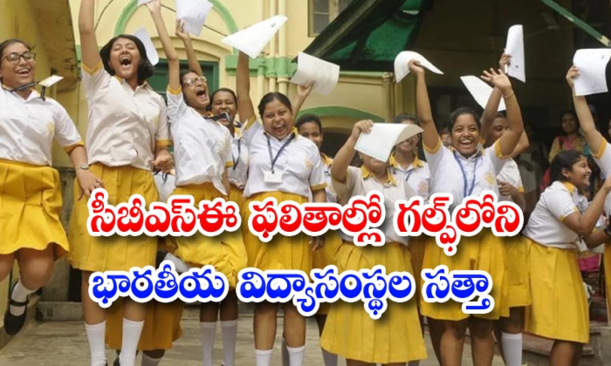 Several Indian Schools In Abu Dhabi Score 100 Percent Pass Rate In Cbse Grade 12 Results-సీబీఎస్ఈ ఫలితాల్లో గల్ఫ్లోని భారతీయ విద్యాసంస్థల సత్తా-Latest News - Telugu-Telugu Tollywood Photo Image-TeluguStop.com