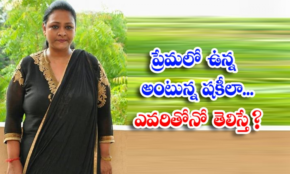 Shakeela Reveals About Her Boy Friend-ప్రేమలో ఉన్న అంటున్న షకీలా.. ఎవరితోనో తెలిస్తే-Latest News - Telugu-Telugu Tollywood Photo Image-TeluguStop.com