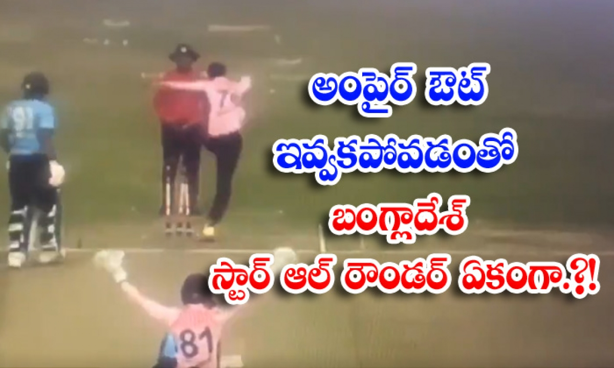 Shakib Al Hasan Kicks Throws Stumps Arguing Umpire-వైరల్ వీడియో: అంపైర్ ఔట్ ఇవ్వకపోవడంతో బంగ్లాదేశ్ స్టార్ ఆల్రౌండర్ ఏకంగా..-General-Telugu-Telugu Tollywood Photo Image-TeluguStop.com
