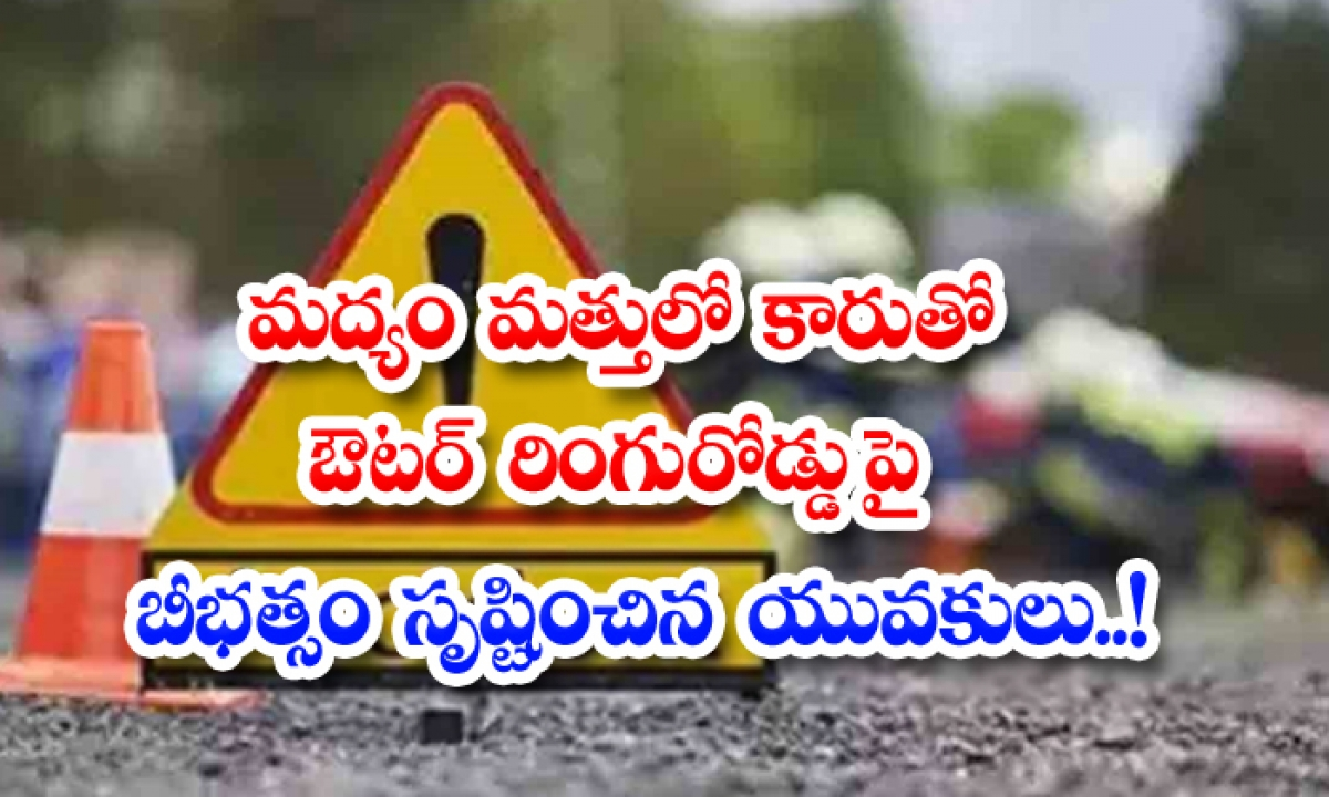 Car Accident At Orr Service Road Shamshabad-మద్యం మత్తులో కారుతో ఔటర్ రింగురోడ్డు పై బీభత్సం సృష్టించిన యువకులు.. -Breaking/Featured News Slide-Telugu Tollywood Photo Image-TeluguStop.com